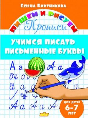 Бортникова Е.Ф. Прописи. Учимся писать письменные буквы (для детей 6-7 лет)