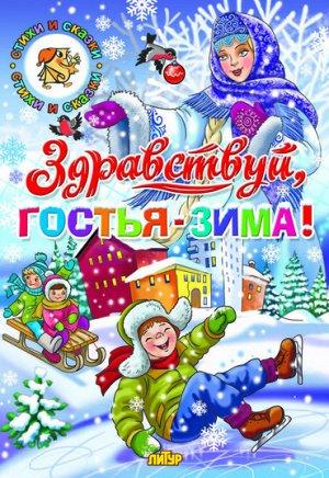 Сборник стихов, сказок и рассказов Времена года. Здравствуй, гостья-зима!
