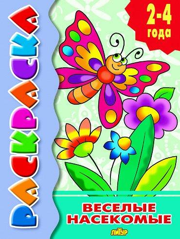 ✔ Литур. Прописи, рабочие тетради, раскраски.  — РАСКРАСКИ ДЛЯ ДЕТЕЙ 2-4 ЛЕТ — Детская литература
