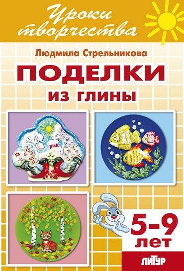 ✔ L-3 Учимся дома. Прописи, раскраски, рабочие тетради. — УРОКИ ТВОРЧЕСТВА (СНИЖЕНИЕ ЦЕНЫ) — Детская литература