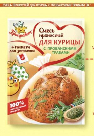 Смесь пряностей для курицы с прованскими травами, 30 г  (с пакетом для запекания)