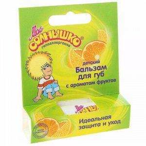 Мое Солнышко Бальзам Для Губ Детский С Ароматом Фруктов 2,8г