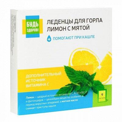 O`Vitaмины- Аптечка! Здоровье и красота! Для иммунитета