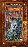 Эрин Хантер. Коты-воители. Тайна Щербатой.