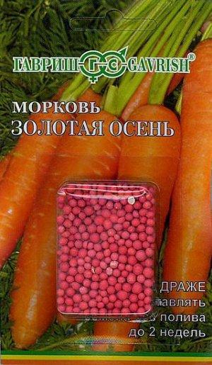 Морковь гранулир. Золотая осень 300 шт. гель