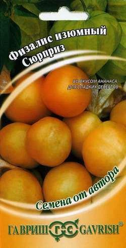 Семена «ГАВРИШ» Высокое искусство российской селекции — ЭКЗОТИКА — Семена овощей