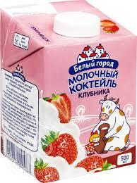 Сыры, молочка! Морепродукты! Курица(филе, окорочка) — Сливки, молоко, коктейли Белый город — Молочные продукты