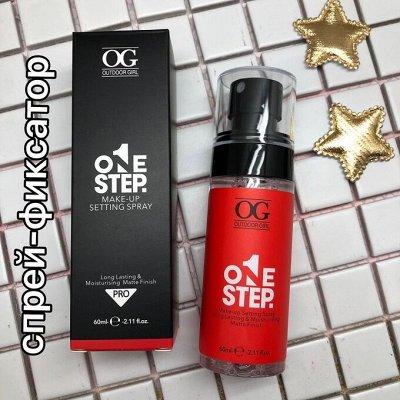 OUTDOOR GIRL COSMETICS(США) - 7 Новинки 2020! — OG Фиксатор для макияжа ONE STEP — Для лица