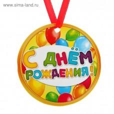 22. Медаль - магнит С Днем рождения