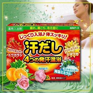 """""""Asedashi"""" Согревающая соль для ванны с экстрактами перца, имбиря, моркови, морских водорослей"""