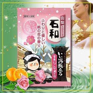"""""""Банное путешествие"""" Увлажняющая соль для ванны с восстанавливающим эффектом, с ароматом сакуры"""
