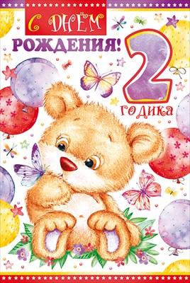 поздравление с днем рождения сашеньке 2 годика дело хоть добровольное