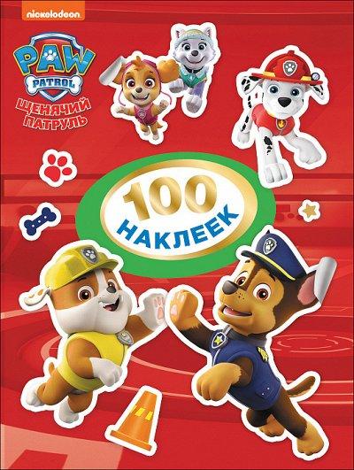 «POCMЭН» -92 Детское издательство №1 в России! — Альбомы наклеек — Книги для творчества