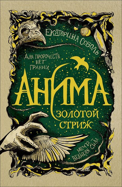«POCMЭН» - Детское издательство №1 в России — Анима — Детская литература
