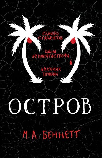 «POCMЭН» - Детское издательство №1 в России — Бест-триллер — Художественная литература