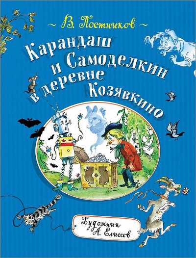 «POCMЭН» — Детское издательство №1 в России — Карандаш и Самоделкин — Детская литература