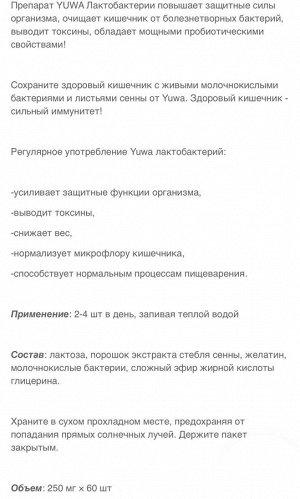 YUWA Лактобактерии на 15-30 дней