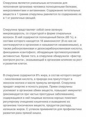 ALGAE Spirulina Спирулина с кальцием