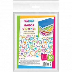 Набор обложек (15шт.) 233*363 для учебников младших классов, ArtSpace, ПВХ 100мкм