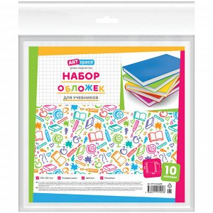 Набор обложек (10шт.) 230*450 для учебников универс., ArtSpace, ПВХ 100мкм, цветные глянцевые
