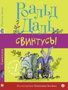 Даль Р. Свинтусы ( 2-е издание)