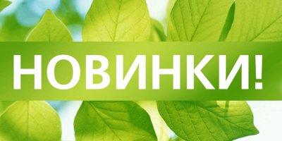 Мегараспродажа ЭКОпродуктов - 104 — Новинки (МНОГО)! — Диетические продукты