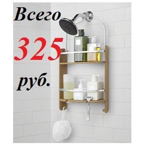 92*Огромный выбор товаров для дома,авто и отдыха!* — Полочки для ванной комнаты и кухни от 325 рублей! — Ванная