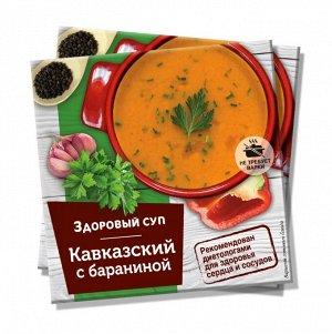 """Здоровый суп """"Кавказский"""" с бараниной"""
