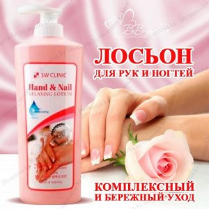 3W Clinic Relaxing Hand and Nail Lotion Расслабляющий лосьон для рук и ногтей 550 мл