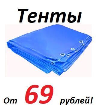 🌠4 Товары для дома! Быстрая раздача!😜 — Тенты и полипропиленовые мешки от 69 рублей! — Палатки и тенты
