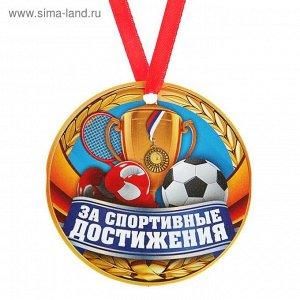 23. Медаль - магнит За спортивные достижения диам 7 см