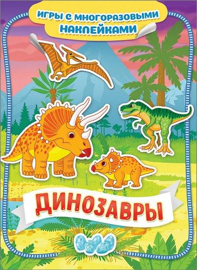 «POCMЭН» - Детское издательство №1 в России — Игры с многоразовыми наклейками — Детская литература