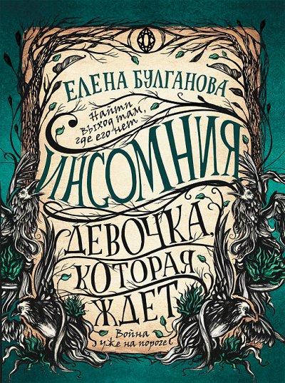 «POCMЭН» — Детское издательство №1 в России — Инсомния — Художественная литература
