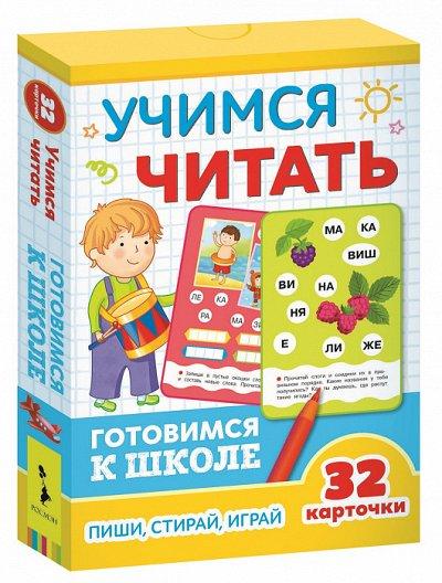 «POCMЭН» -92 Детское издательство №1 в России! — Развивающие карточки — Детская литература