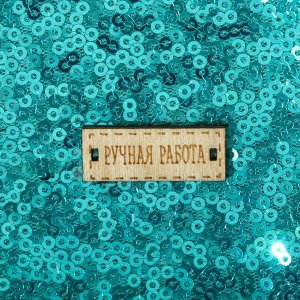 Ткань для пэчворка «Бирюза» пайетки, 33 ? 33 см