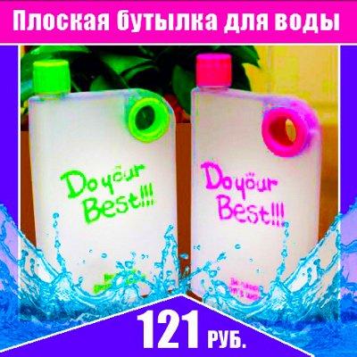 Экспресс!Ликвидация склада! Сток Лета - Футболки 99 рублей!  — ❤️Любимые My Bottle - возьми с собой в дорогу... — Кружки и стаканы
