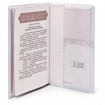 Обложка для каждой страницы паспорта. Папки для документов — ОБЛОЖКИ ДЛЯ ПАСПОРТА — Домашняя канцелярия