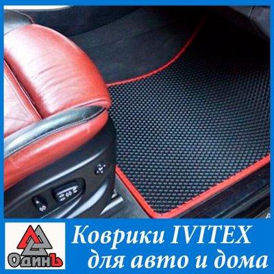 IVITEX эксперт Чистоты в Вашем авто
