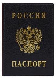 Обложка для паспорта вертикальная с тиснением,188*134