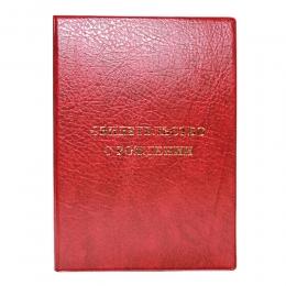 """Папка """"свидетельство о рождении"""", красный, бордовый синий, 135*197"""