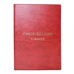 """Папка """"свидетельство о браке"""", красный, 135*197"""