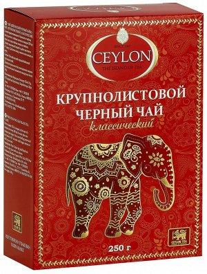 Чай Цейлон Крупнолистовой Классический 250 гр.