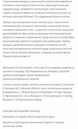 коллаген  Применение: по 1 таблетке 1 раза в день после еды. Состав: коллаген рыбы, лактоза, витамин Е, витамин С, витамин Р, витамин В2 Содержание коллагена в упаковке: 5400 мг (1 таблетка 270 мг) Ос
