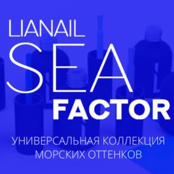 Все для маникюра - LIANAIL,ONIQ,COCLA  и BEAUTY  FREE.    (1 — Коллекция морских оттенков Sea Factor — Гель-лаки и наращивание