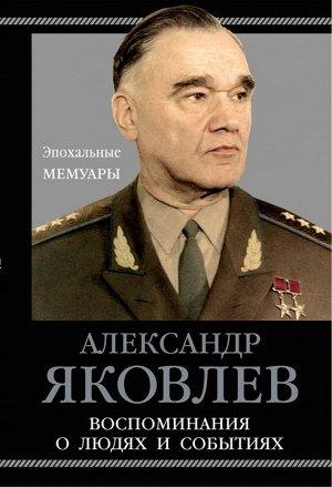 Яковлев А.С. Воспоминания о людях и событиях