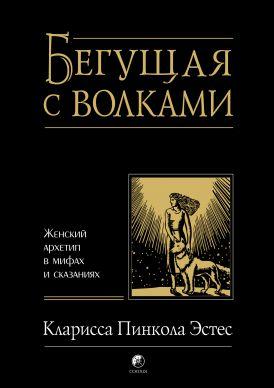 Бегущая с волками: Женский архетип в мифах и сказаниях. Эстес Кларисса