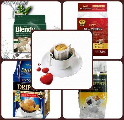 Продукты из Кореи,Японии,Таиланда,Вьетнама💥  — Кофе в дрип-пакетах — Кофе и кофейные напитки
