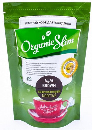 Organic Slim — Light Brown, 250 г (молотый)