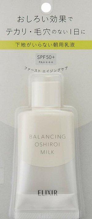 SHISEIDO Elixir Reflet Balancing Oshiroi Milk — матирующий дневной крем с защитой от солнца