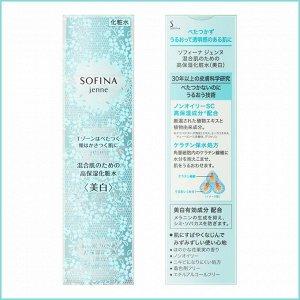 SOFINA Jenne – глубоко увлажняющий лосьон для комбинированной кожи